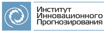 Институт инновационного прогнозирования